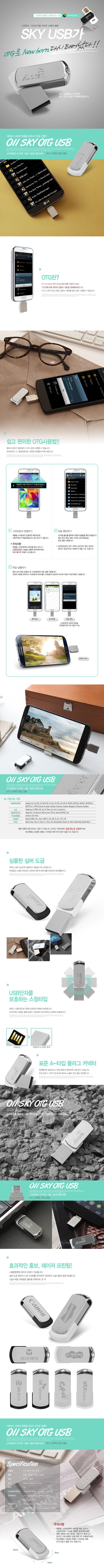 O11 SKY_640.jpg
