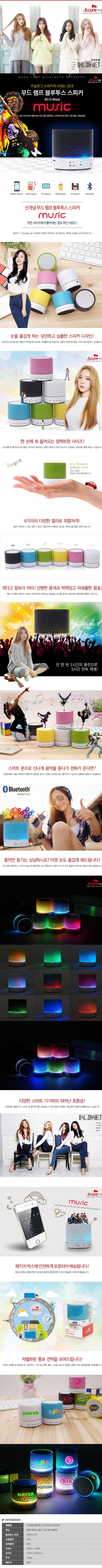 달샤벳 BS10 640.jpg